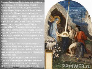 Вокруг Вифлеема были луга, где пастухипасли стада. В ту ночь, когда родилсяИисус