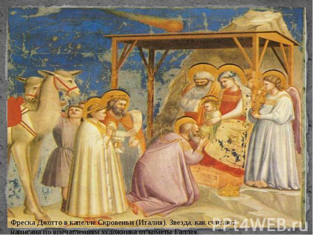 ФрескаДжотто в капелле Скровеньи (Италия). Звезда, как считают, написана по впечатлениям художника откометы Галлея.