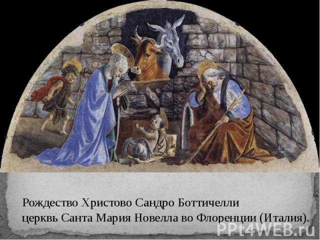 Рождество ХристовоСандро Боттичелли церквь Санта Мария Новелла во Флоренции(Италия).