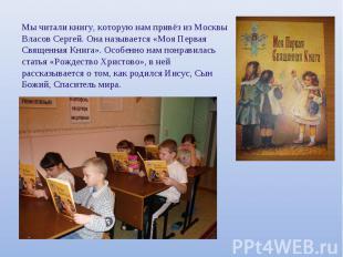 Мы читали книгу, которую нам привёз из Москвы Власов Сергей. Она называется «Моя
