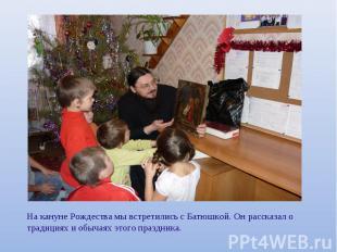 На кануне Рождества мы встретились с Батюшкой. Он рассказал о традициях и обычая