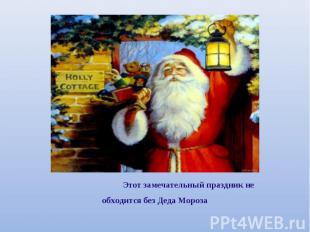 Этот замечательный праздник не обходится без Деда Мороза