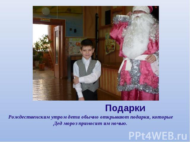 Рождественским утром дети обычно открывают подарки, которые Дед мороз приносит им ночью.