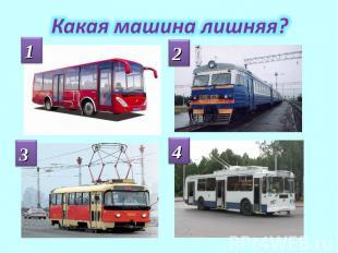 Какая машина лишняя?