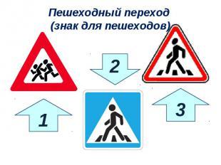 Пешеходный переход (знак для пешеходов)