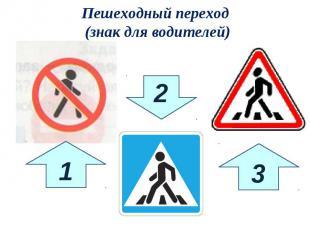 Пешеходный переход (знак для водителей)