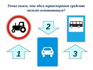 Точно знаем, что здесь транспортное средство может остановиться?