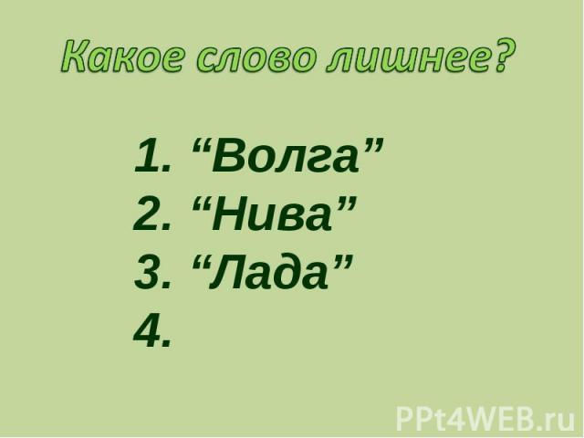 """Какое слово лишнее? """"Волга"""" """"Нива"""" """"Лада"""" """"КамАЗ"""""""