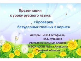 Презентация к уроку русского языка:«Проверка безударных гласных в корне»Авторы: