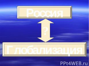 РоссияГлобализация