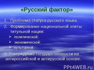 «Русский фактор»Проблема статуса русского языка.Формирование национальной элиты