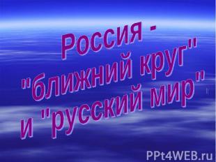"""Россия - """"ближний круг"""" и """"русский мир""""."""