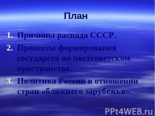 План Причины распада СССР.Процессы формирования государств на постсоветском прос