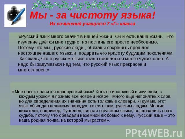Примеры сочинение по екимову про русский язык