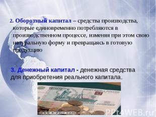 2. Оборотный капитал – средства производства, которые единовременно потребляются
