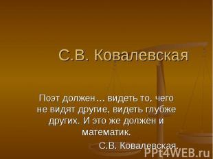С.В. КовалевскаяПоэт должен… видеть то, чего не видят другие, видеть глубже друг