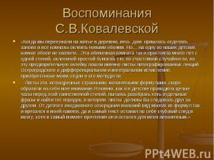 Воспоминания С.В.Ковалевской«Когда мы переезжали на житье в деревню, весь дом пр