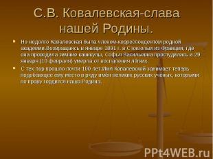 С.В. Ковалевская-слава нашей Родины.Но недолго Ковалевская была членом-корреспон
