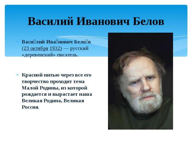 Белов Василий Иванович  cultinforu