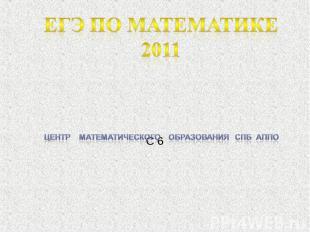 ЕГЭ по математике 2011Центр математического образования СПб АППО