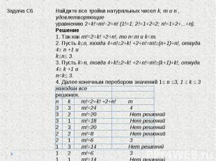 Найдите все тройки натуральных чисел k, m и n , удовлетворяющиеуравнению 2⋅k!=m!
