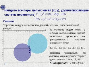 Найдите все пары целых чисел (х; у), удовлетворяющие системе неравенств Упростим