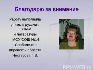 Благодарю за внимание Работу выполнила учитель русского языка и литературы МОУ С