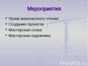 МероприятияУроки внеклассного чтенияСоздание проектовМастерская словаМастерская