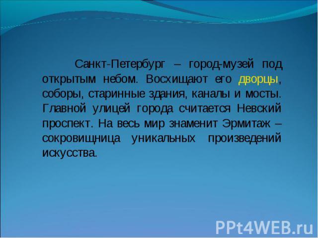 Сочинение На Тему Мое Первое Знакомство С Санкт Петербургом