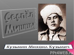 Çеçпĕл Мишши Кузьмин Михаил Кузьмич