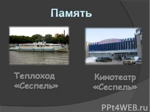 ПамятьТеплоход «Сеспель»Кинотеатр«Сеспель»