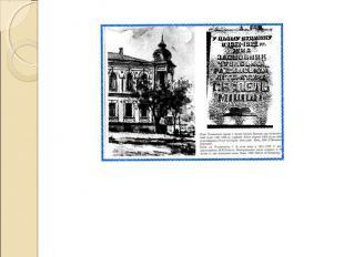 Весной 1921 года здоровье М. Сеспеля резко ухудшилось. Для поправления здоровья