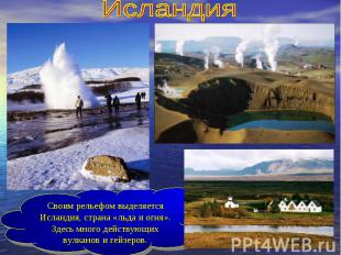 ИсландияСвоим рельефом выделяется Исландия, страна «льда и огня». Здесь много де