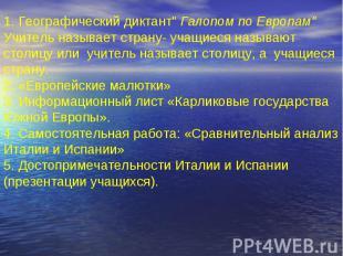 """1. Географический диктант"""" Галопом по Европам""""Учитель называет страну- учащиеся"""