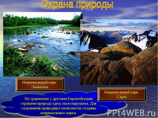 Охрана природыПо сравнению с другими Европейскими странами природа здесь мало нарушена. Для сохранения природных комплексов созданы национальные парки.