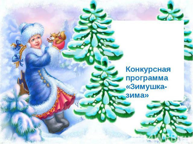 Конкурснаяпрограмма «Зимушка- зима»