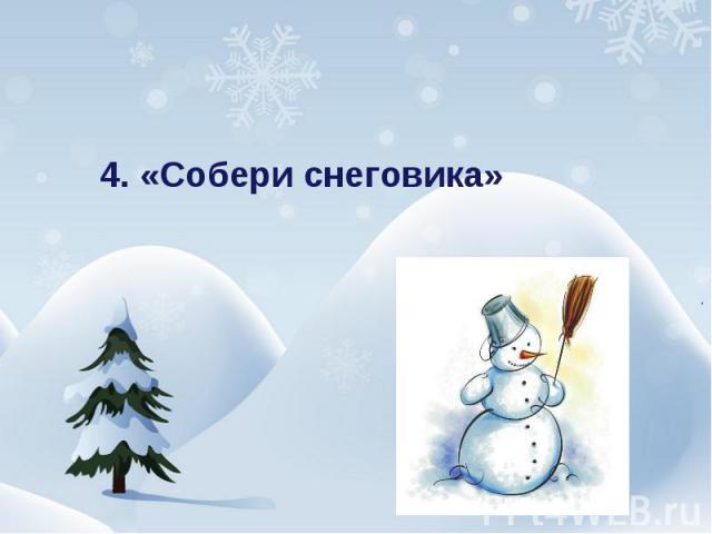 4. «Собери снеговика»
