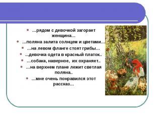 …рядом с девочкой загорает женщина……поляна залита солнцем и цветами……на левом фл