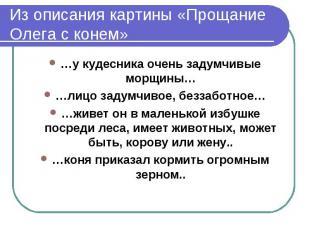 Из описания картины «Прощание Олега с конем»…у кудесника очень задумчивые морщин