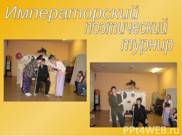 Императорский поэтический турнир
