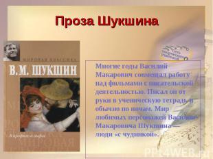 Проза ШукшинаМногие годы Василий Макарович совмещал работу над фильмами с писате