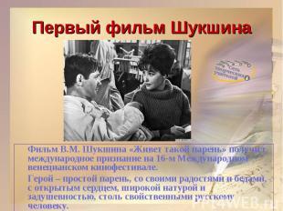 Первый фильм ШукшинаФильм В.М. Шукшина «Живет такой парень» получил международно