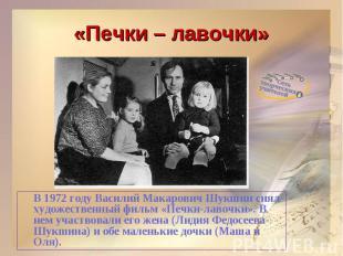 «Печки – лавочки»В 1972 году Василий Макарович Шукшин снял художественный фильм
