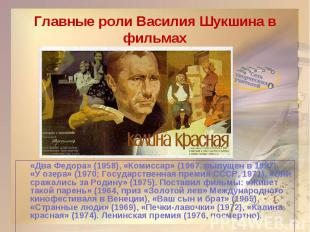 Главные роли Василия Шукшина в фильмах«Два Федора» (1958), «Комиссар» (1967, вып