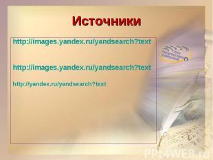 Источникиhttp://images.yandex.ru/yandsearch?texthttp://images.yandex.ru/yandsear