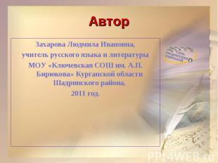 АвторЗахарова Людмила Ивановна,учитель русского языка и литературыМОУ «Ключевска