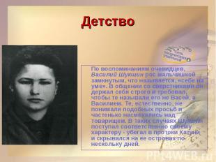 ДетствоПо воспоминаниям очевидцев, Василий Шукшин рос мальчишкой замкнутым, что