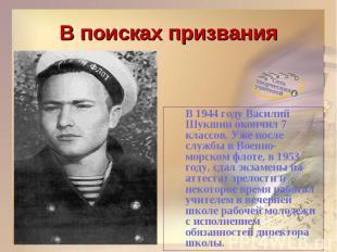 В поисках призванияВ 1944 году Василий Шукшин окончил 7 классов. Уже после служб