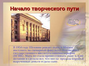 Начало творческого путиВ 1954 году Шукшин решает ехать в Москву — поступать на с