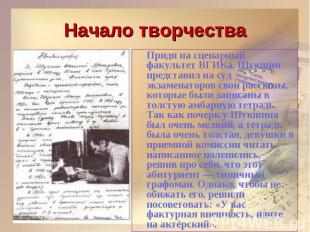 Начало творчестваПридя на сценарный факультет ВГИКа, Шукшин представил на суд эк